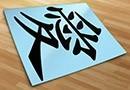 Pegatinas letras chinas